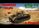 Субботняя Тундра War Thunder ATGTV