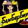 БамБарБия- кафе/бар в центре Санкт-Петербурга