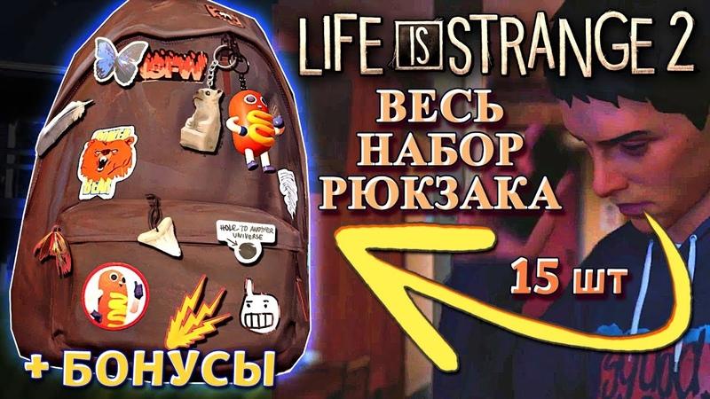 LIFE IS STRANGE 2: ВСЕ 15 БРЕЛКОВ И НАШИВОК   1 эпизод