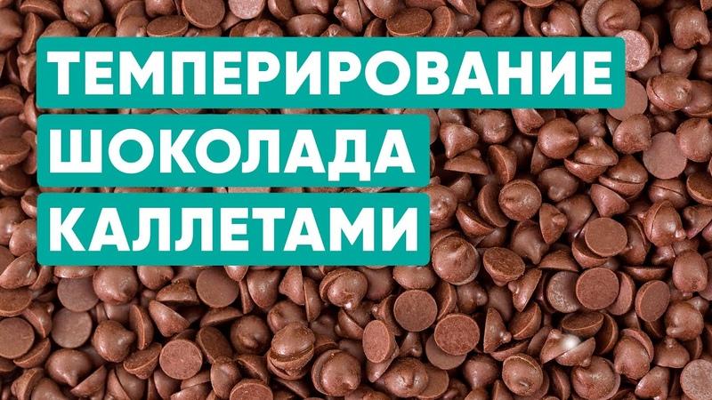 LakomkaVK Как темперировать шоколад каллетами секреты темперирования шоколада