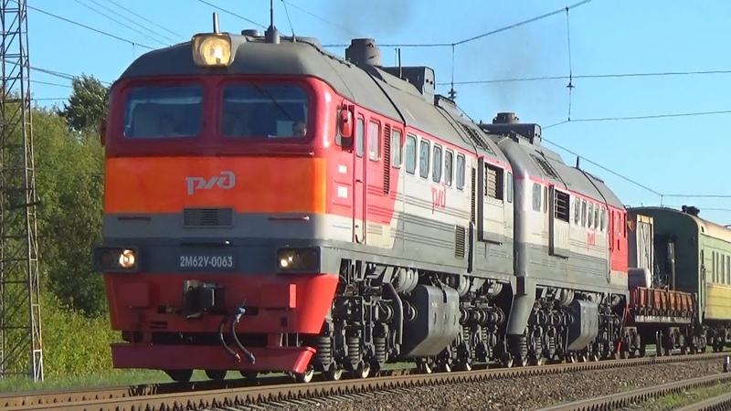 Тепловоз 2М62У-0063 с путеукладочным хозяйственным поездом