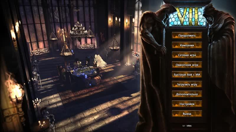 Antik Might and Magic Heroes 7 Герои 7 Начало кампании за Лигу Теней