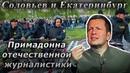 Соловьев и Екатеринбург Примадонна отечественной журналистики