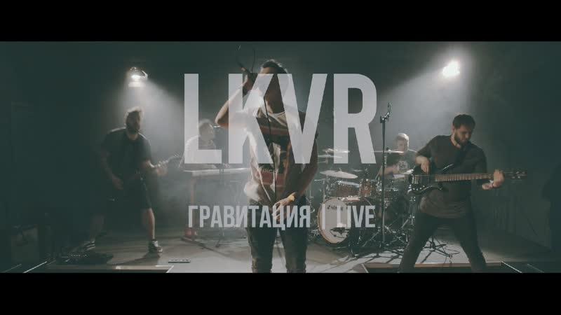 LKVR Гравитация Studio Live