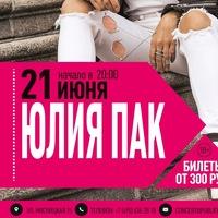 ВКонтакте Юлия Пак фотографии