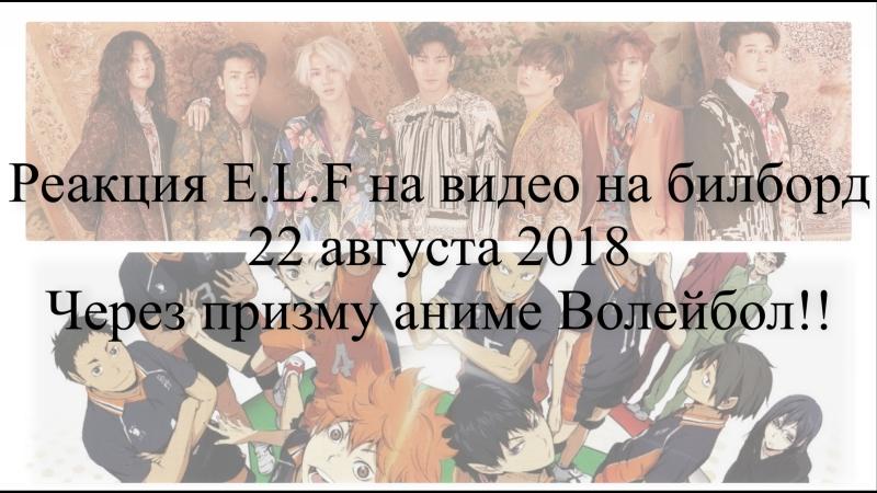 Super Junior проходят в финал билборда как аниме Волейбол