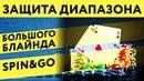 Защита диапазона ББ в Спин Энд Гоу Покер тренер Piastro