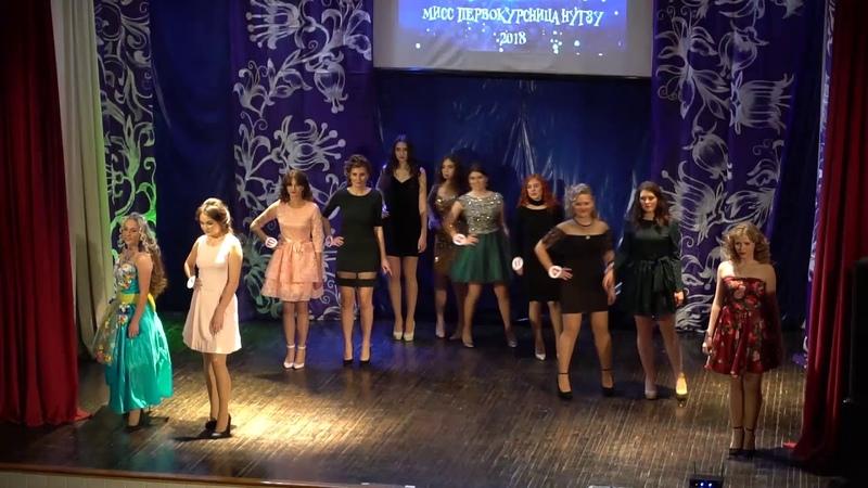 В НУЦЗ України обрали найчарівнішу «Міс Першокурсницю- 2018»