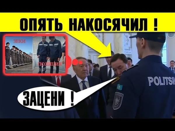 Казахстан yгapaeт : Касымов coBpaл - Назарбаев заценил, что 3aмyтил министр MBД
