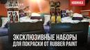 Новинка Эксклюзивные наборы для покраски от Rubber Paint