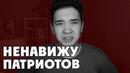 ПАТРИОТИЗМ ПО-КАЗАХСКИ ненавижу родину и народ