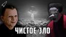 Чистое зло топ злодеев Дэвида Линча RocketMan