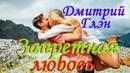 КЛАССНАЯ ПЕСНЯ Послушайте Дмитрий Глэн - Запретная любовь новая версия 2019