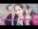 Dilkash Andaz Behtreen Shairi by Beautiful Girl Urdu Poetry - Hindi Poetry
