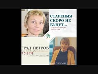 Интервью Светланы Чернышевой и Ирины Григорьевой на радио Град Петров
