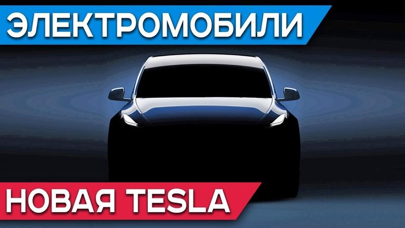 Базовая Tesla Model 3 Standard Range за 35 000$, анонс Tesla Model Y, новый Supercharger V3
