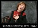 Ахеджакова отстаивает права педофилов