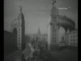 Канал Культура. Фильм о сталинском плане реконструкции Москвы. 1938 год