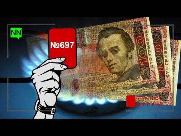 Нафтогаз шантажирует, – Красная карточка №697