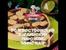 Рождественский английский пирожок Минс пай.