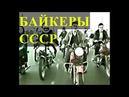 МОТО Роккеры СССР ИЖ УРАЛ ЯВА МИНСК ВОСХОД ДНЕПР ЧЕЗЕТ