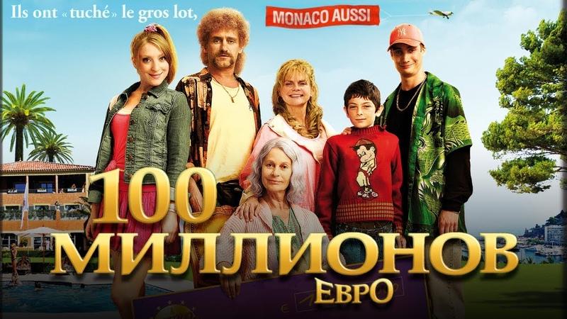 100 миллионов евро /Les Tuche/ Комедия