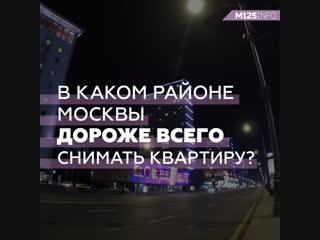 В каком районе Москвы дороже всего снимать квартиру