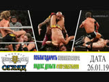 Wrestling UkraineHighlightsWWE NXT TakeOver Phoenix Highlights 26 January 2019 HDОгляд Укранською