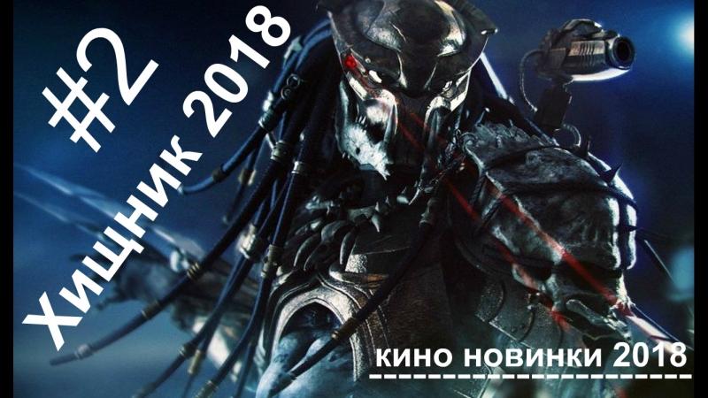 ХИЩНИК 2018 - Русский трейлер2 @club161630672 (Кино Новинки) ВСТУПАЙ