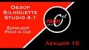 Разбор функции Print and cut Silhouette Studio 4.1