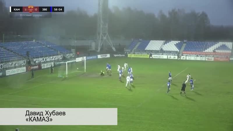 Давид Хубаев («КАМАЗ») – гол в ворота «Звезды»