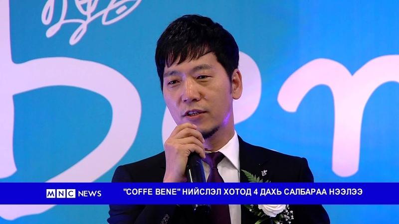 MNC News Caffe Bene Mongolia Grand Opening, ноябрь 2014