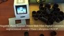 Negative Photo Scanner 35mm Slide Film Digital Converter, портативный сканер 35мм с aliexpress ОБЗОР