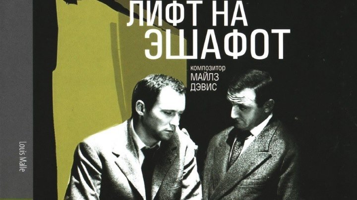 Лифт на эшафот BDRemux(1958) 1080p.Триллер,Драма,Криминал