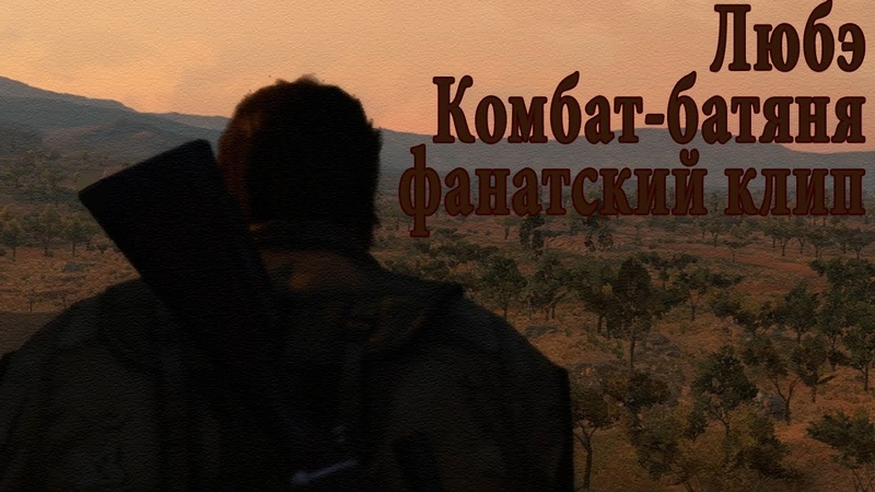Любэ - Комбат-батяня (фанатский клип) MGS V: The Phantom Pain Tribute