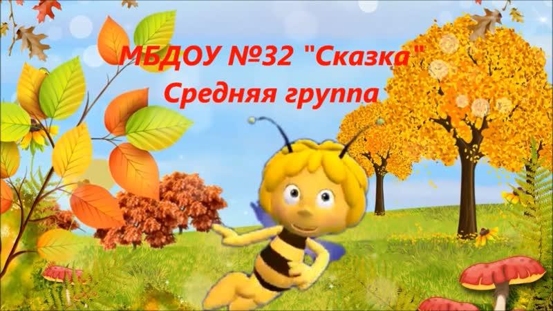 Средняя группа. Осеннее развлечение Пчёлки добрые подружки.