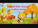 Средняя группа Осеннее развлечение Пчёлки добрые подружки