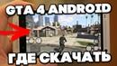 GTA 4 НА АНДРОИД - ГДЕ СКАЧАТЬ КОГДА ВЫЙДЕТ - PHONE PLANET