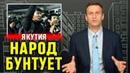 Массовые протесты и митинг в Якутске против мигрантов Якуты митингуют Навальный ЛАЙФ - Бунт в Якутии