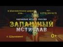 Цирк Мстислава Запашного в Шымкенте