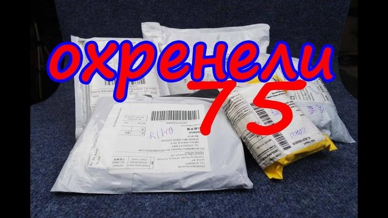 Aliexpress ОПЯТЬ прислал ХЛАМ! распаковка посылок из китая! вещи с алиэкспресс! конкурс 75