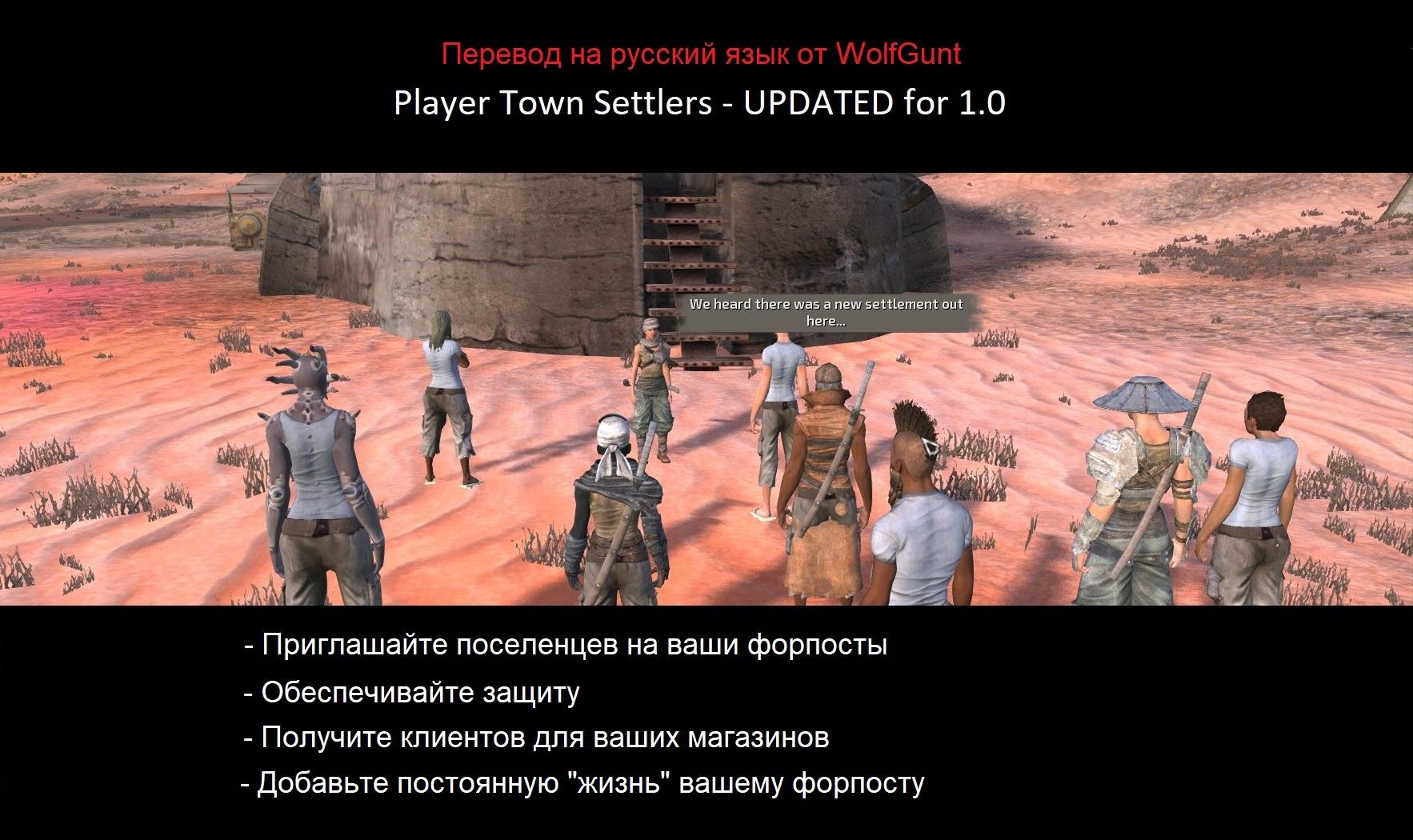 Player Town Settlers / Скитальцы в поселение (RU)