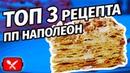 3 САМЫХ ПОПУЛЯРНЫХ ПП РЕЦЕПТА Торта НАПОЛЕОН