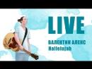 Live: Hallelujah (Edinburgh/2018)