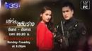[ENG SUB] 'Leh Lub Salub Rang' Lakorn Ads - on Mon Tue at 20 20 - Nadech Yaya Lakorn NYinterFC