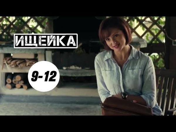 КЛАССНЫЙ СЕРИАЛ! Ищейка 1 сезон (9-12 серии) Русские детективы, фильмы HD