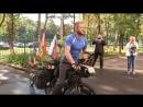 Семь стран на двух колесах велопробег Франция — Россия в честь полка «Нормандия — Неман». ФАН-ТВ