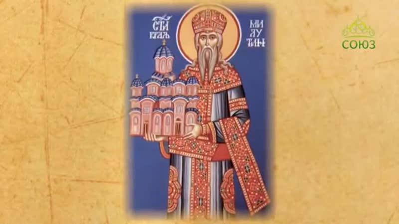 12 ноября. Св. Стефан Милютин, король Серб. (1320), брат его Драгутин (1316), мать их Елена (1306) (Серб.). Церк. кален., 2018