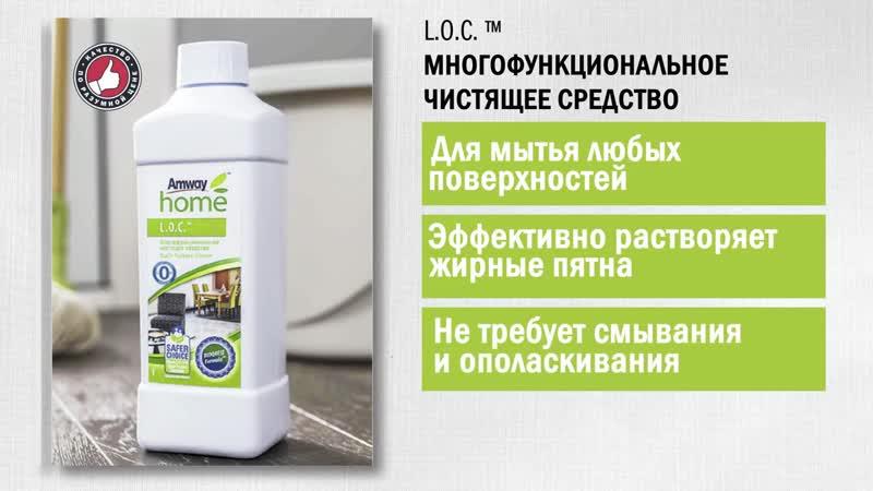 Amway Home™ L.O.C™ Многофункциональное чистящее средство для любых поверхностей