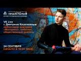 VK Live с Дмитрием Кошечкиным, амбассадором компании «Моторика», кибатлетом и общественным деятелем